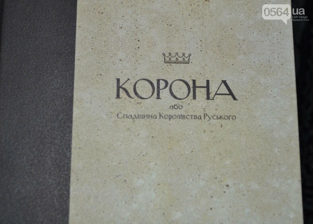 "Известному криворожскому краеведу вручили ""Корону"" (ФОТО, ВИДЕО), фото-3"