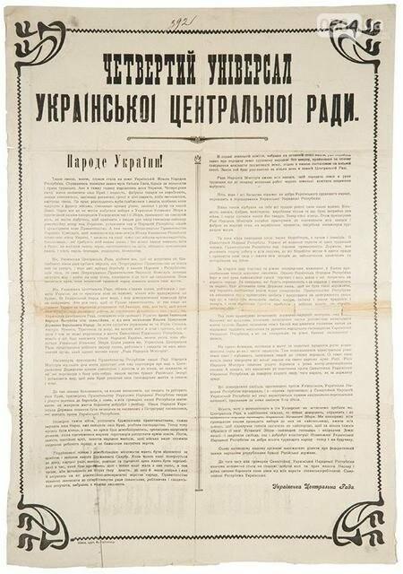 В этот день 100 лет назад Украина провозгласила независимость, фото-2