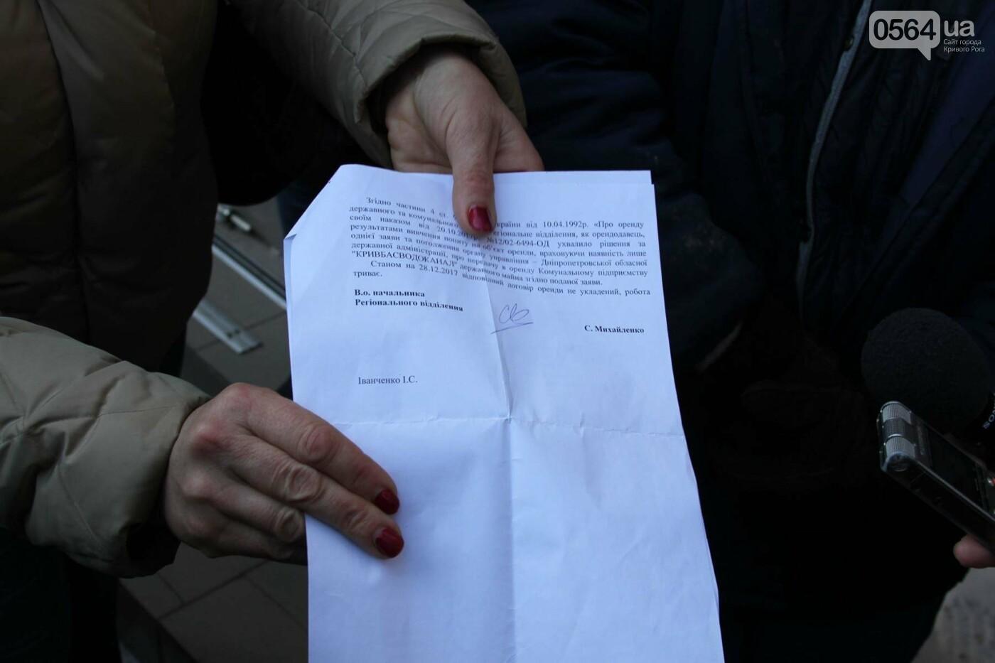 В Кривом Роге сотрудники КПВС митингуют, опасаясь, что город останется без воды  (ФОТО, ВИДЕО), фото-9