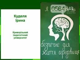 В Кривом Роге подвели итоги конкурса социальных плакатов и наградили победителей (ФОТО), фото-1