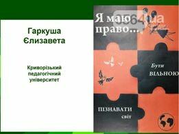 В Кривом Роге подвели итоги конкурса социальных плакатов и наградили победителей (ФОТО), фото-3