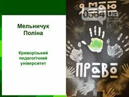 В Кривом Роге подвели итоги конкурса социальных плакатов и наградили победителей (ФОТО), фото-5