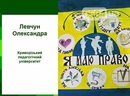 В Кривом Роге подвели итоги конкурса социальных плакатов и наградили победителей (ФОТО), фото-8