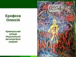 В Кривом Роге подвели итоги конкурса социальных плакатов и наградили победителей (ФОТО), фото-9