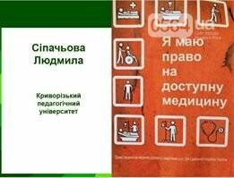 В Кривом Роге подвели итоги конкурса социальных плакатов и наградили победителей (ФОТО), фото-12