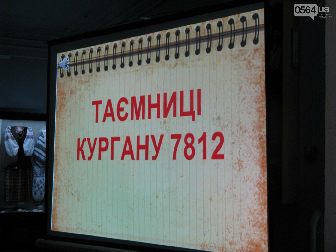 В криворожском музее открылась выставка артефактов, среди которых петля Бога Яма (ФОТО, ВИДЕО), фото-2