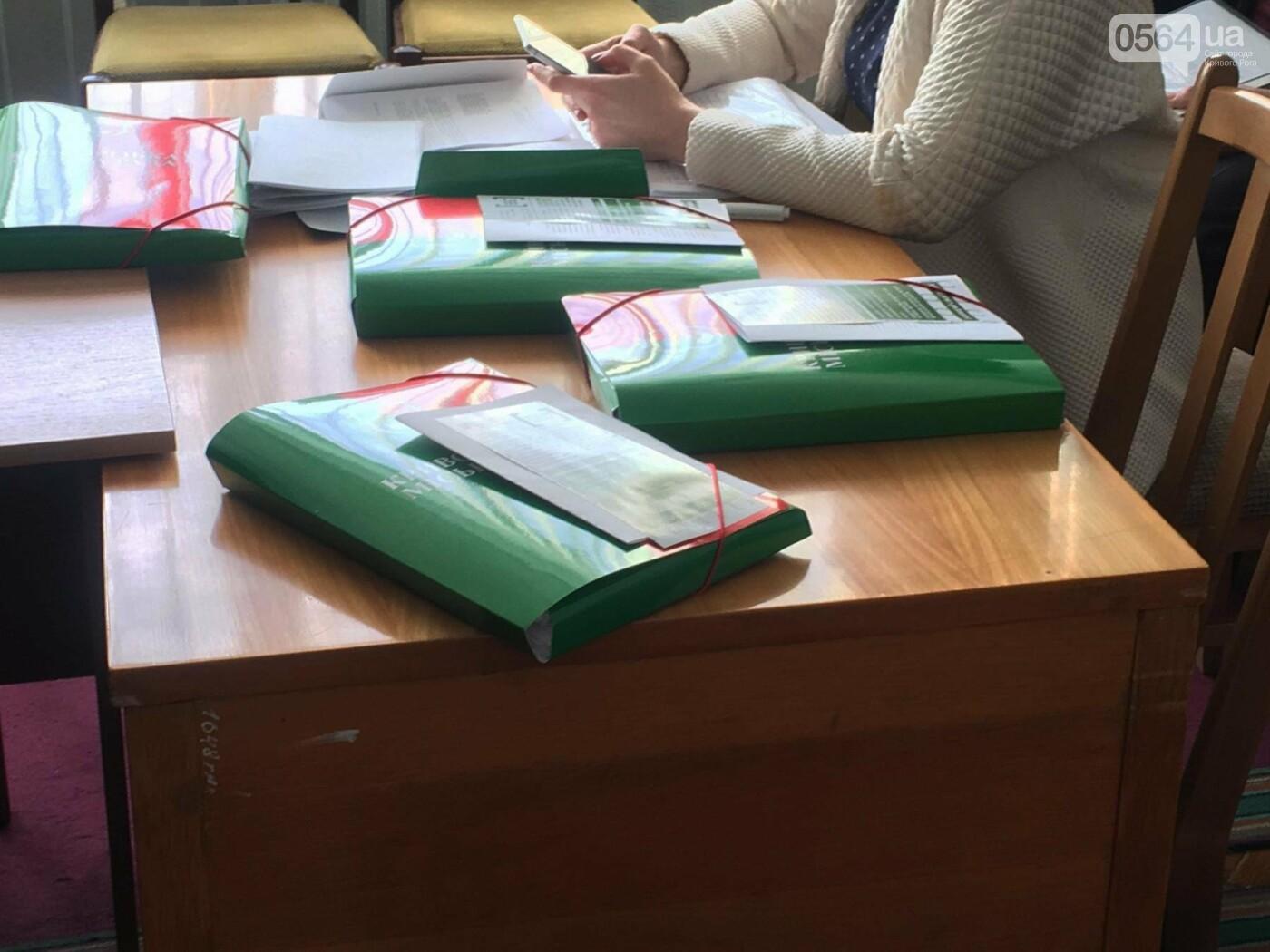 В Кривом Роге комиссия по этике и депутатской дисциплине перенесла заседание из-за отсутствия коллег (ФОТО), фото-3