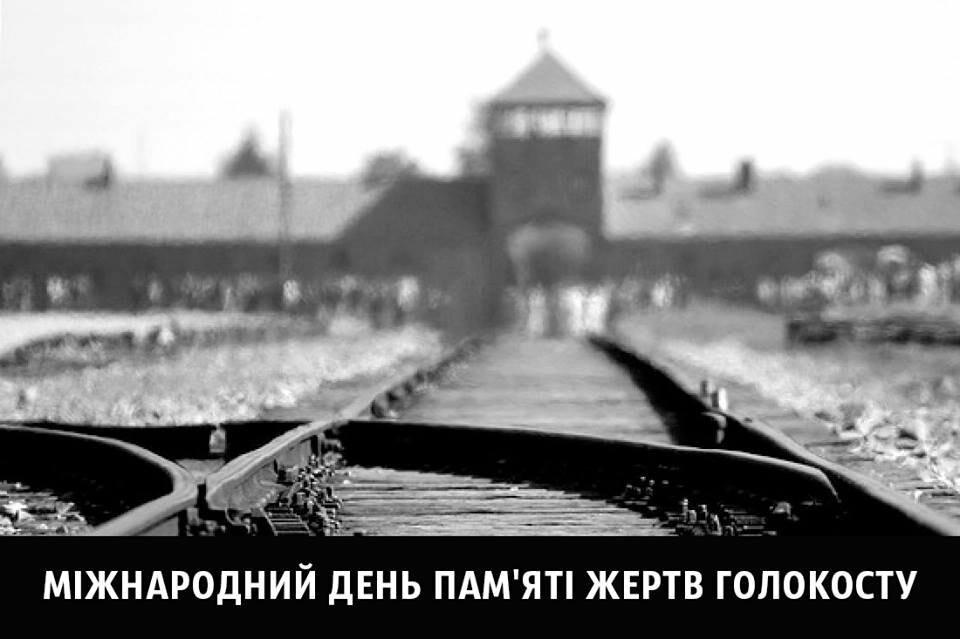 """""""Хуже Освенцима - то, что мир забудет, что было такое место"""", - мир вспоминает жертв Холокоста , фото-1"""