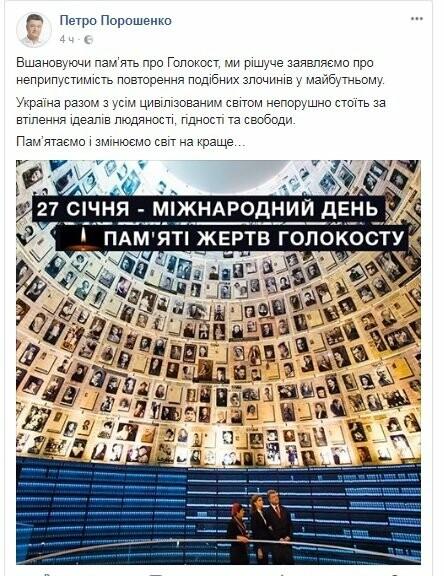 """""""Хуже Освенцима - то, что мир забудет, что было такое место"""", - мир вспоминает жертв Холокоста , фото-3"""