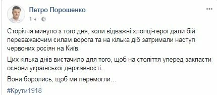 Они боролись, чтобы мы победили!  Сегодня в Украине отмечают День памяти Героев Крут (ПРЯМОЙ ЭФИР), фото-1