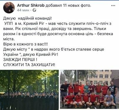 """Экс-начальник криворожских патрульных попрощался со """"стальным сердцем Украины"""" , фото-1"""