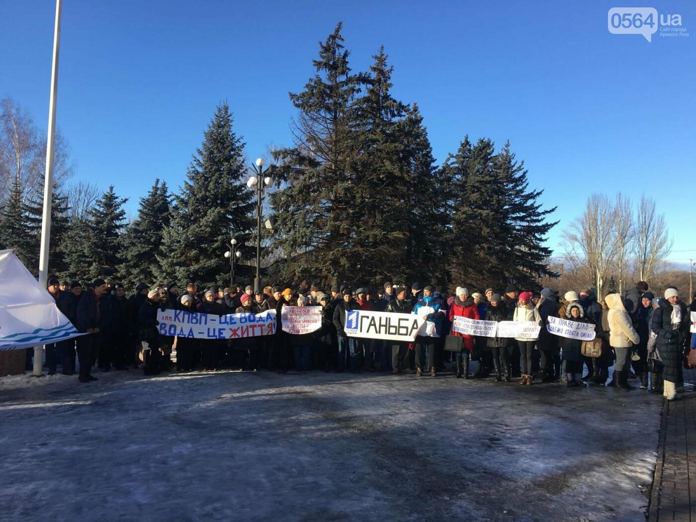 """""""Ми не ваші кріпаки..."""", - под Криворожским горсоветом проходит митинг сотрудников КПВП (ФОТО, ВИДЕО), фото-1"""