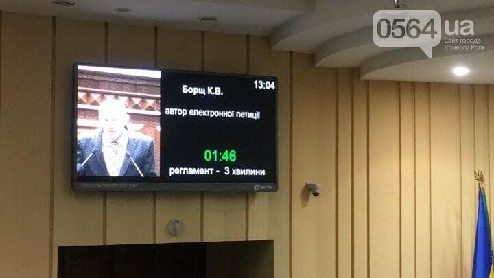 """Депутатское большинство не поддержало петицию Борща, а работники """"Кривбасспромводопостачання"""" назвали депутатов брехунами (ФОТО), фото-2"""
