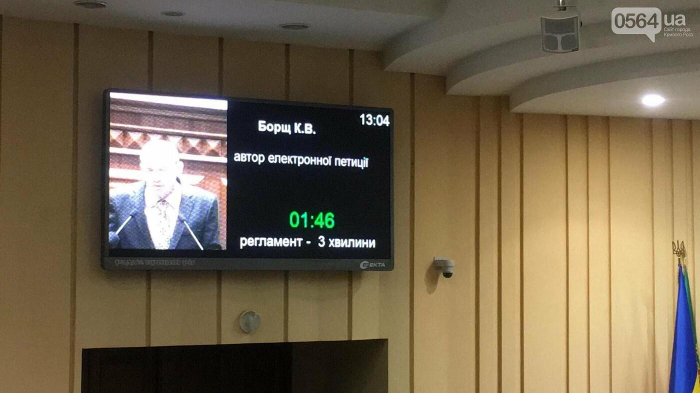 """Депутатское большинство не поддержало петицию Борща, а работники """"Кривбасспромводопостачання"""" назвали депутатов брехунами (ФОТО), фото-3"""