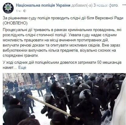 В столице Украины разогнали палаточный лагерь. Активисты задержаны (ФОТО, ВИДЕО), фото-3