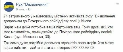 В столице Украины разогнали палаточный лагерь. Активисты задержаны (ФОТО, ВИДЕО), фото-2