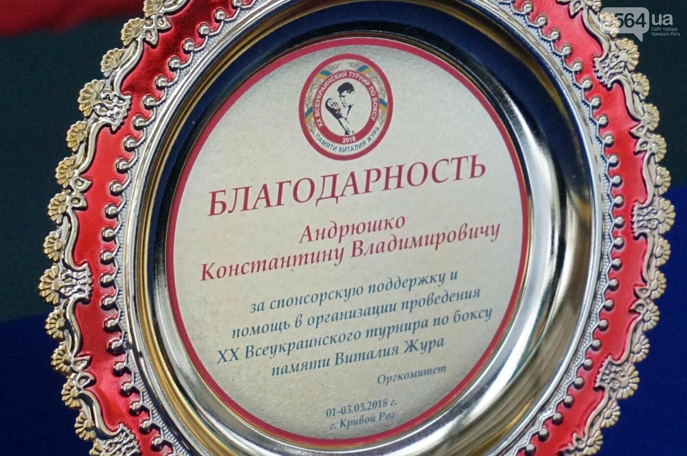 В Кривом Роге состоялся Международный турнир по боксу (ФОТО, ВИДЕО), фото-48