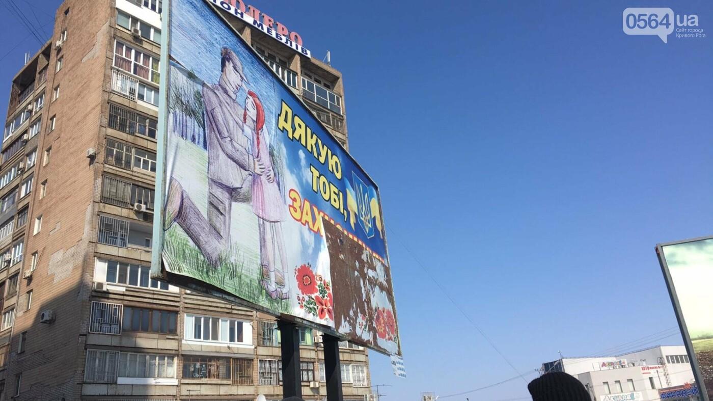 """В Кривом Роге """"исчезла"""" часть плаката с биллборда над стелой Героев, погибших в  АТО  (ФОТО), фото-3"""