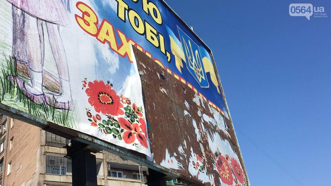 """В Кривом Роге """"исчезла"""" часть плаката с биллборда над стелой Героев, погибших в  АТО  (ФОТО), фото-5"""