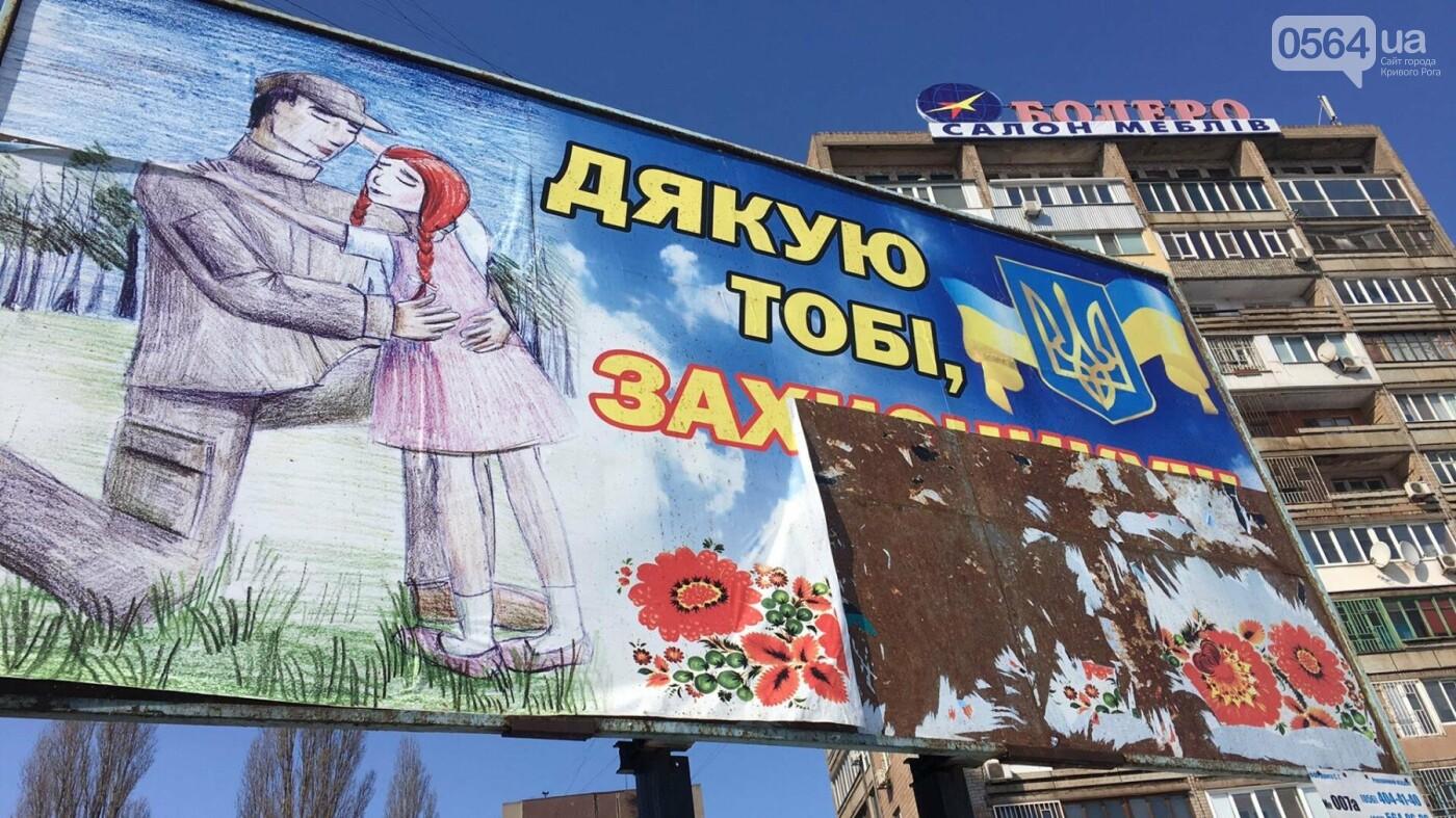 """В Кривом Роге """"исчезла"""" часть плаката с биллборда над стелой Героев, погибших в  АТО  (ФОТО), фото-1"""