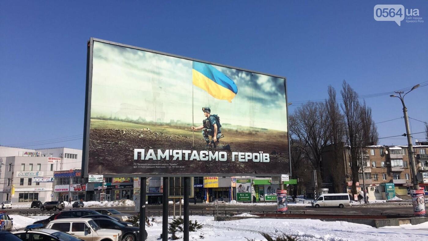 """В Кривом Роге """"исчезла"""" часть плаката с биллборда над стелой Героев, погибших в  АТО  (ФОТО), фото-4"""