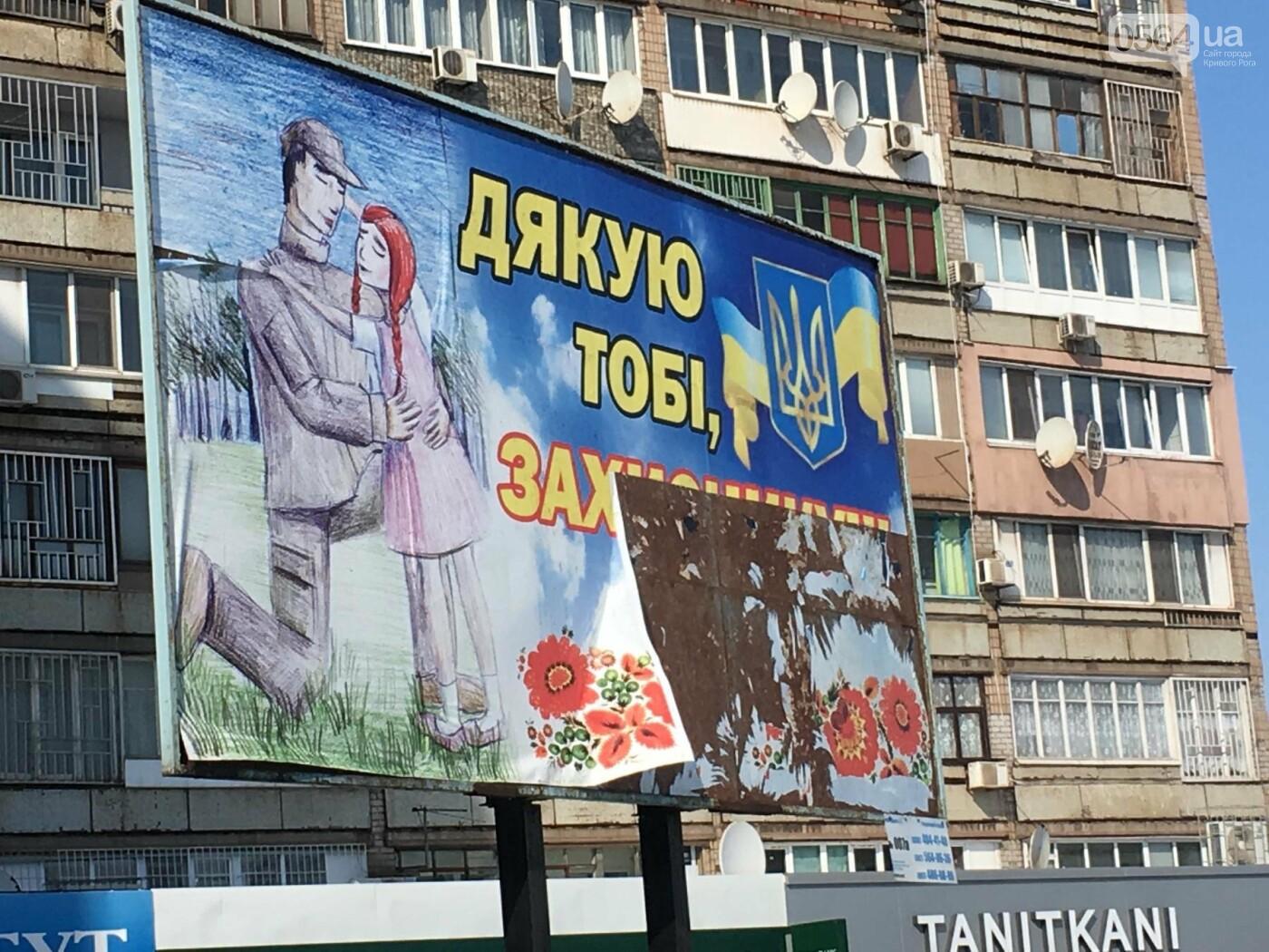 """В Кривом Роге """"исчезла"""" часть плаката с биллборда над стелой Героев, погибших в  АТО  (ФОТО), фото-6"""