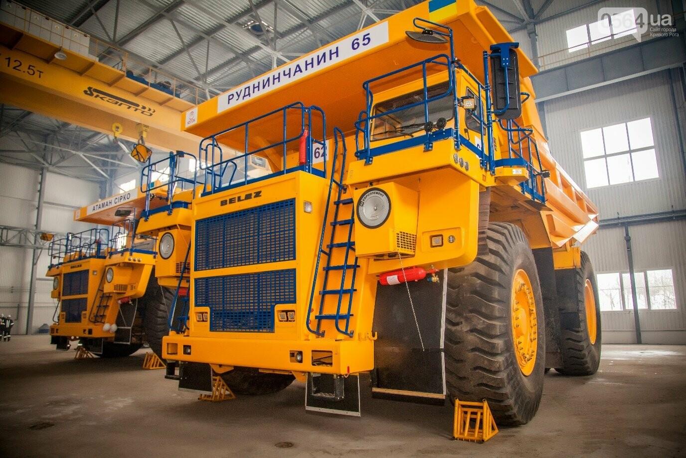 Южный ГОК инвестировал в обновление горной техники 63 миллиона гривен, фото-1