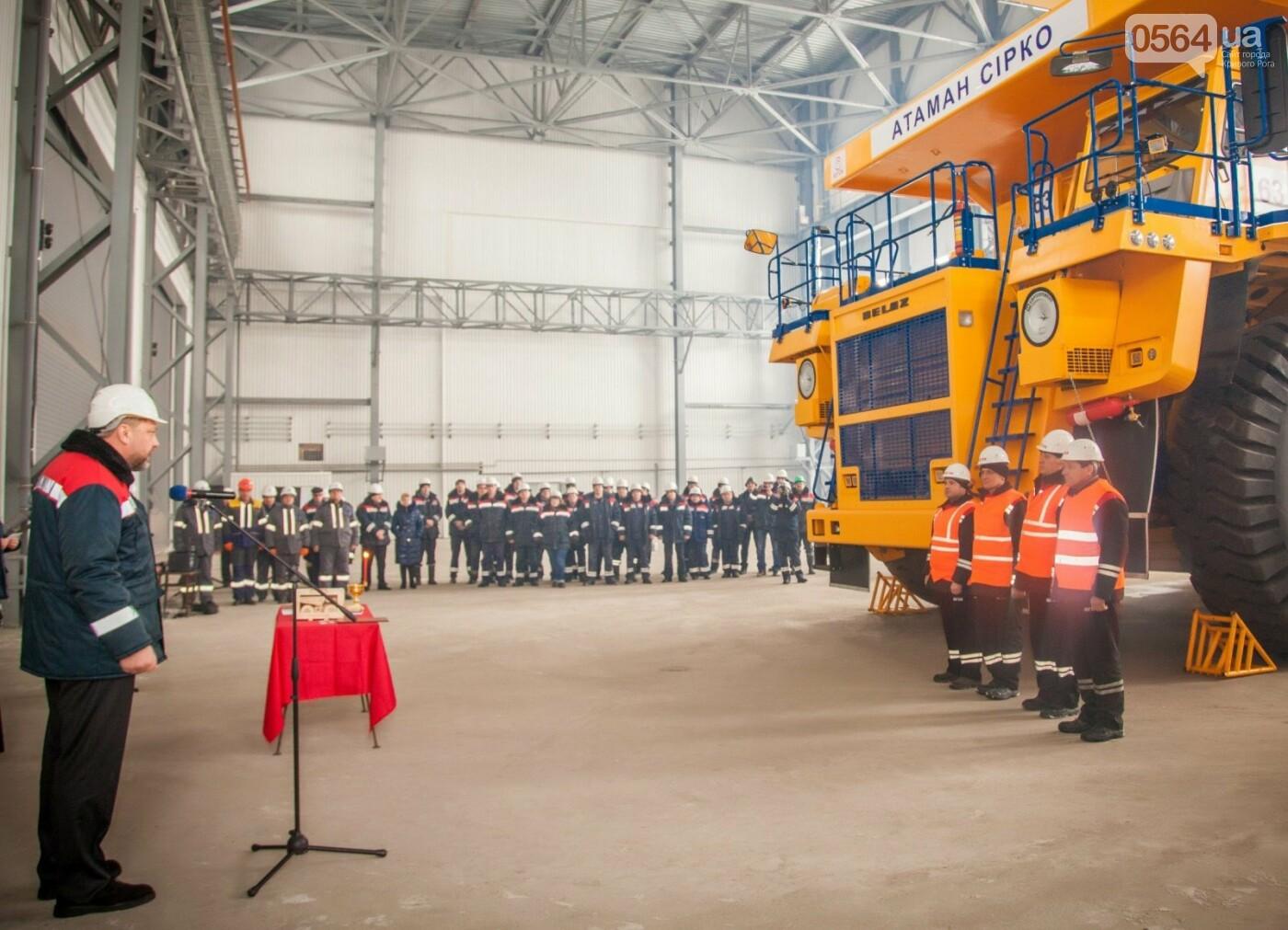 Южный ГОК инвестировал в обновление горной техники 63 миллиона гривен, фото-4