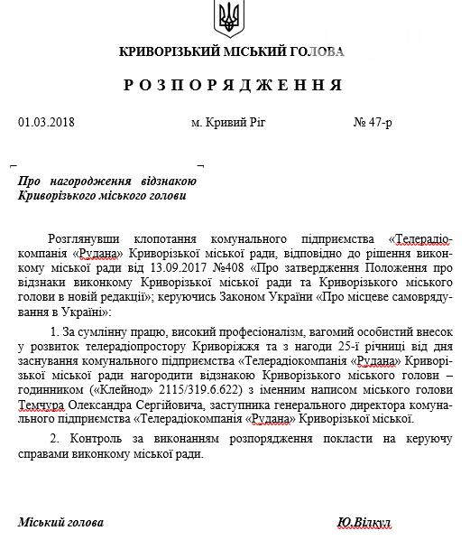 """В Кривом Роге заместителя гендиректора """"Руданы"""" наградили именными часами с подписью мэра, фото-1"""