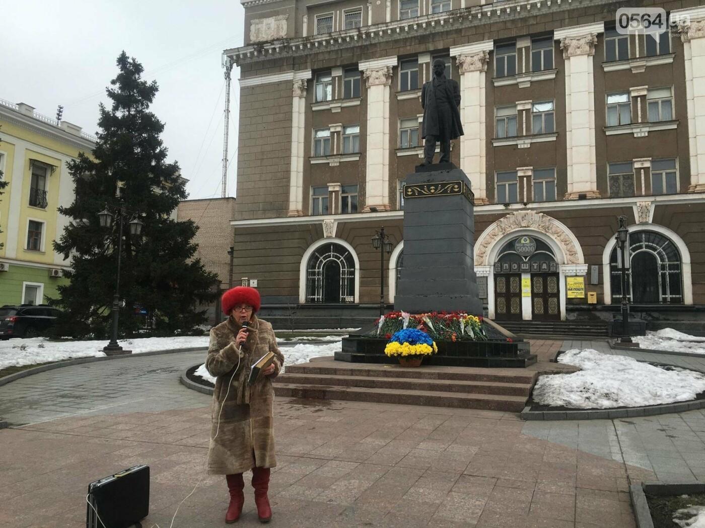 Над проспектом Почтовым в Кривом Роге сегодня звучат слова Кобзаря (ФОТО, ВИДЕО), фото-10