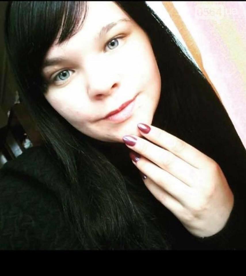 В Кривом Роге пропала 17-летняя девушка (ФОТО), фото-1