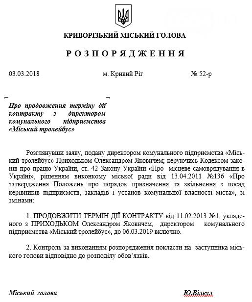 В Кривом Роге мэр продлил контракт с двумя директорами коммунальных предприятий , фото-1