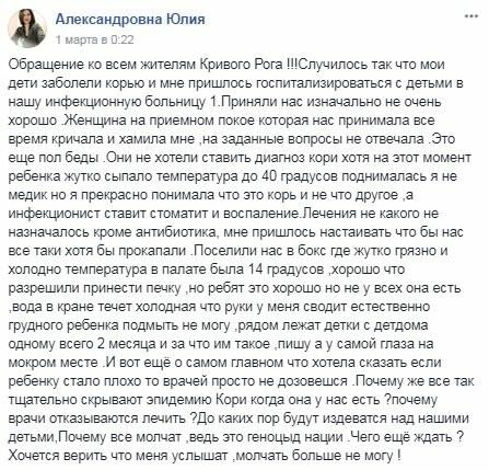 """Петиция: Криворожане хотят тратить бюджетные средства не на День города, а на """"инфекционку"""" (ФОТО), фото-1"""