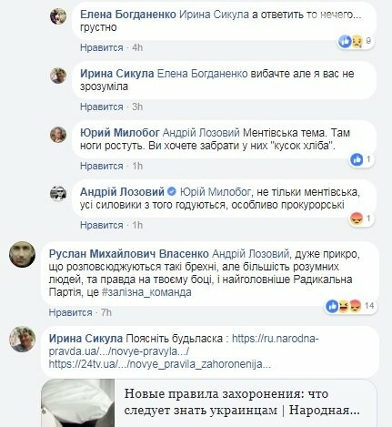 """Криворожский депутат объяснил, откуда """"растут ноги"""" у темы о проблемах с похоранами умерших, фото-2"""