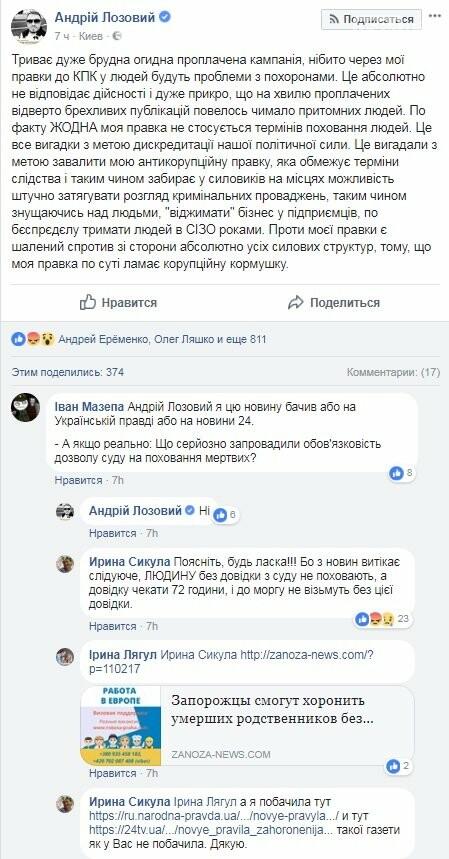 """Криворожский депутат объяснил, откуда """"растут ноги"""" у темы о проблемах с похоранами умерших, фото-1"""