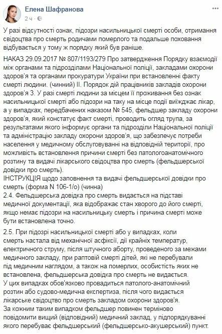 """Криворожский депутат объяснил, откуда """"растут ноги"""" у темы о проблемах с похоранами умерших, фото-4"""