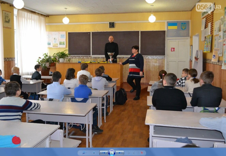 На встречу с криворожскими школьниками пришел настоящий чемпион (ФОТО, ВИДЕО), фото-4