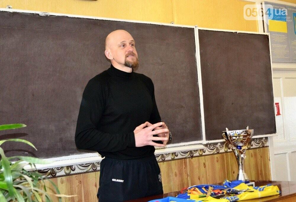 На встречу с криворожскими школьниками пришел настоящий чемпион (ФОТО, ВИДЕО), фото-3