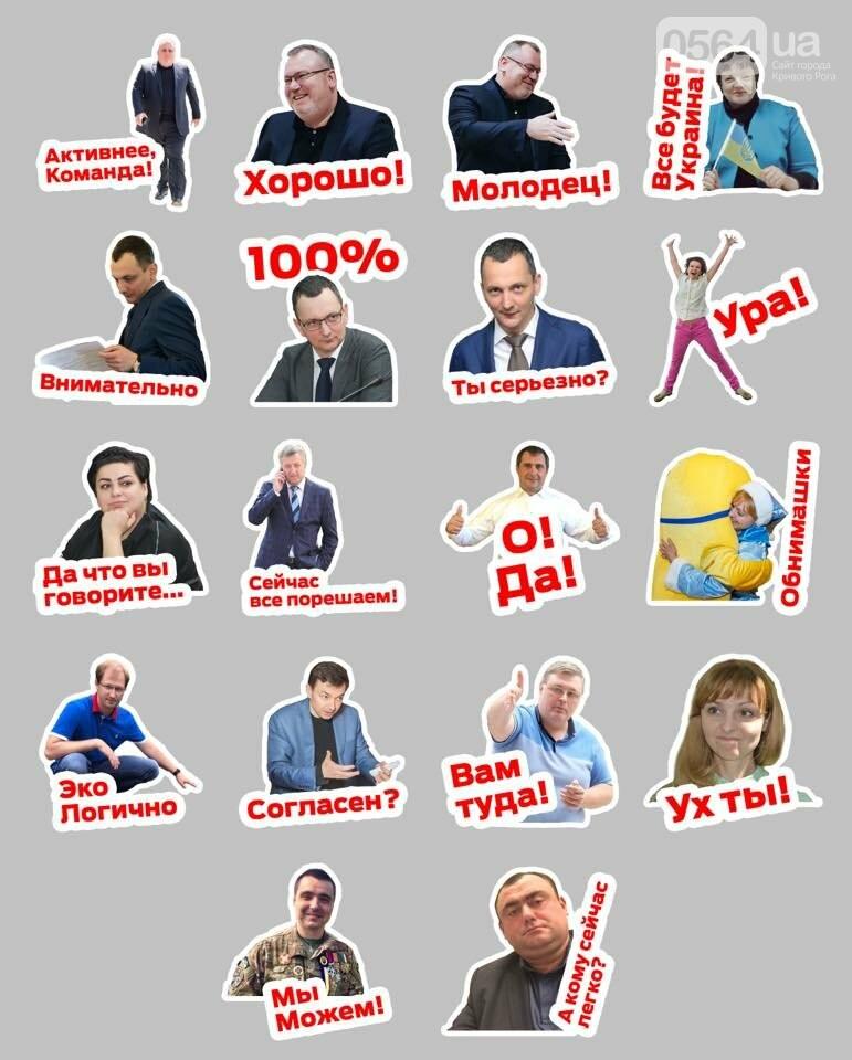 """""""А кому сейчас легко?"""": в Телеграмме появились стикеры с днепровскими и криворожскими чиновниками  (ФОТО), фото-2"""