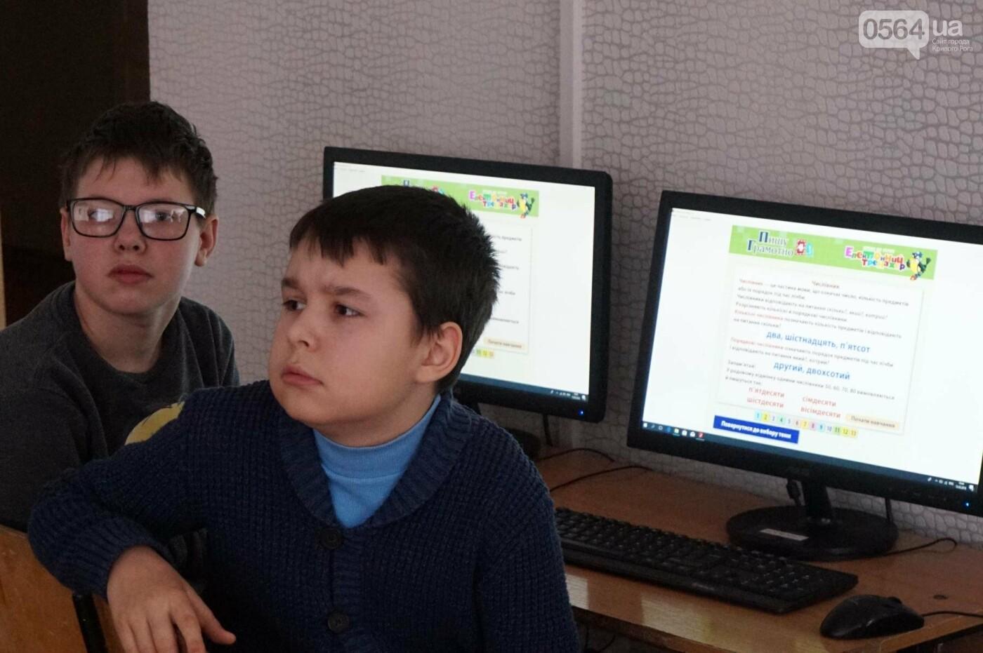 Приближаясь к Европе: Как в школах Кривого Рога внедряют инклюзию (ФОТО), фото-33