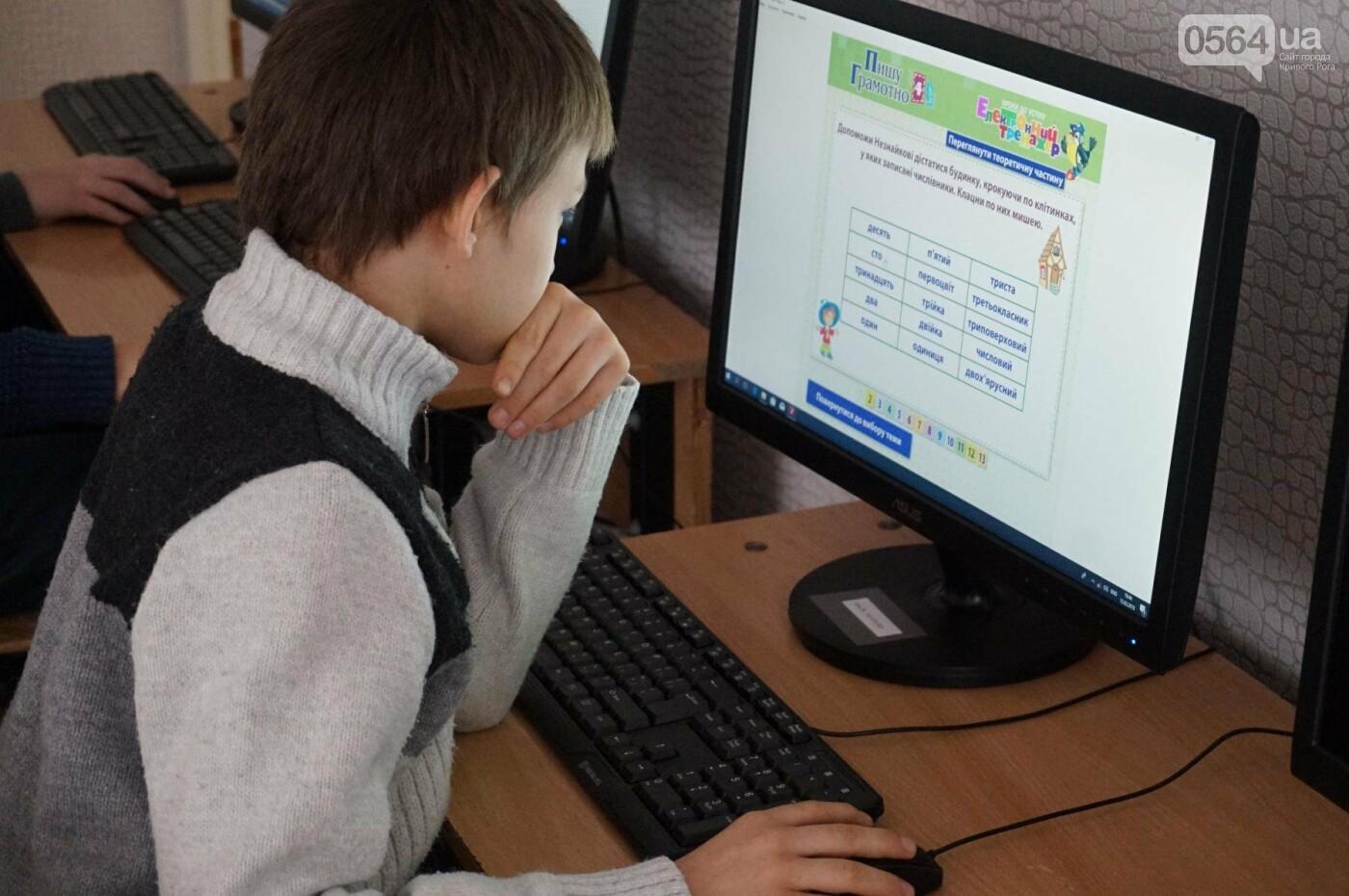 Приближаясь к Европе: Как в школах Кривого Рога внедряют инклюзию (ФОТО), фото-34