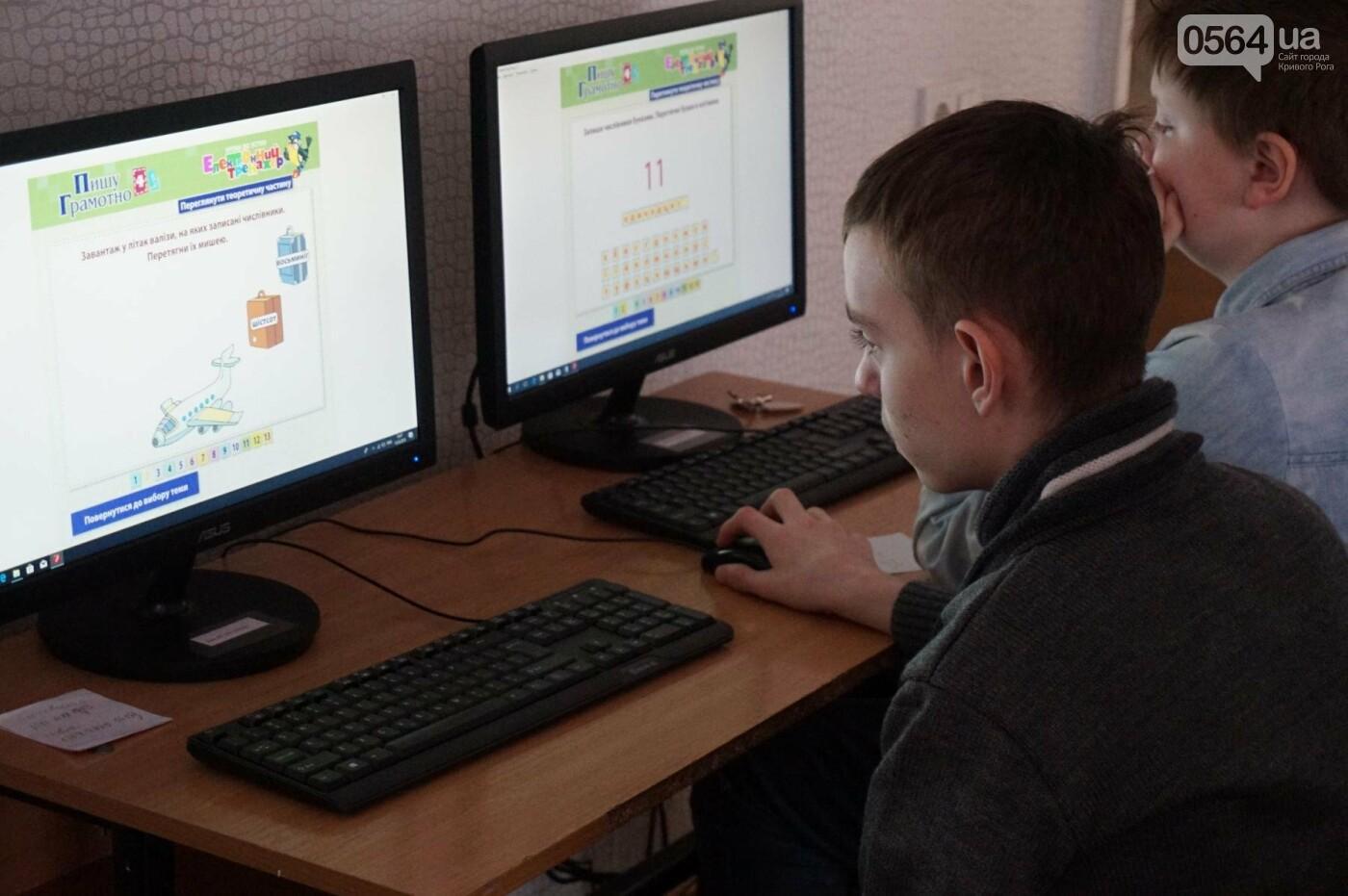 Приближаясь к Европе: Как в школах Кривого Рога внедряют инклюзию (ФОТО), фото-31