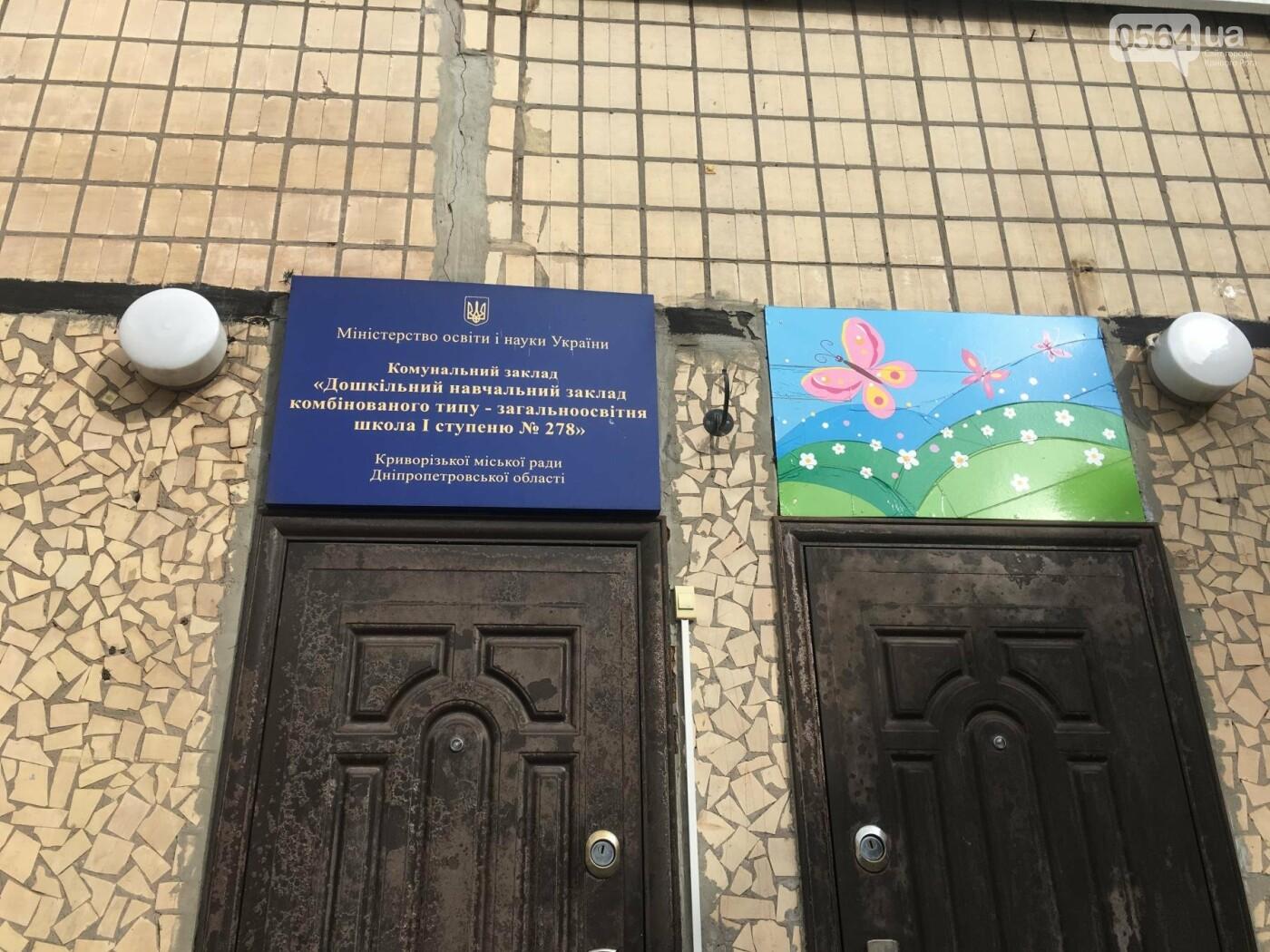 Приближаясь к Европе: Как в школах Кривого Рога внедряют инклюзию (ФОТО), фото-4