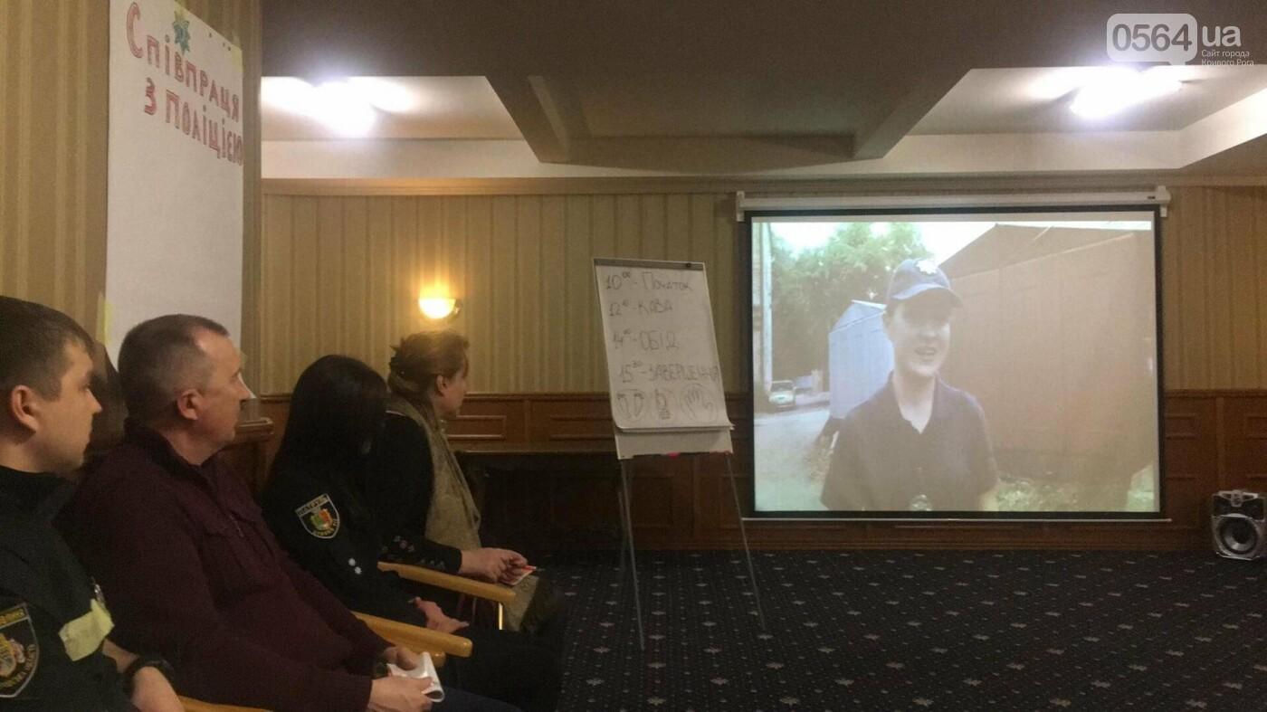 """В Кривом Роге проходит тренинг для ОСМД, которые хотят присоединиться к """"Соседской страже"""" (ФОТО), фото-7"""
