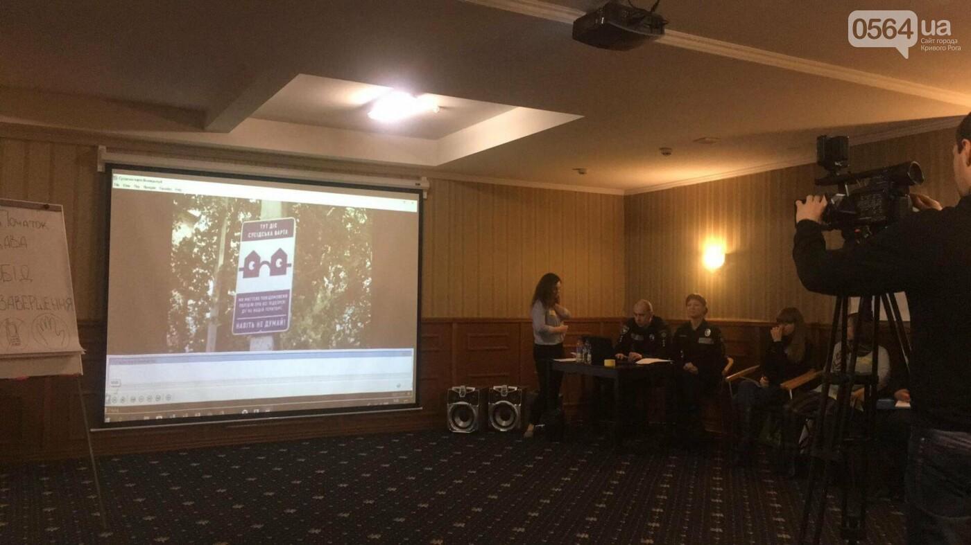 """В Кривом Роге проходит тренинг для ОСМД, которые хотят присоединиться к """"Соседской страже"""" (ФОТО), фото-8"""