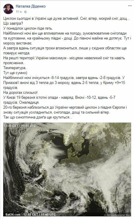 На подходе следующий циклон: Какой будет погода в Кривом Роге в ближайшие дни, фото-1