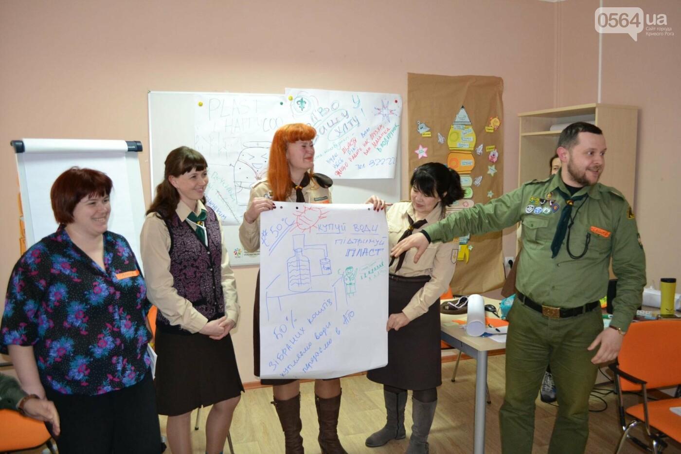 В Кривом Роге прошел всеукраинский тренинг для воспитателей юных пластунов (ФОТО), фото-4