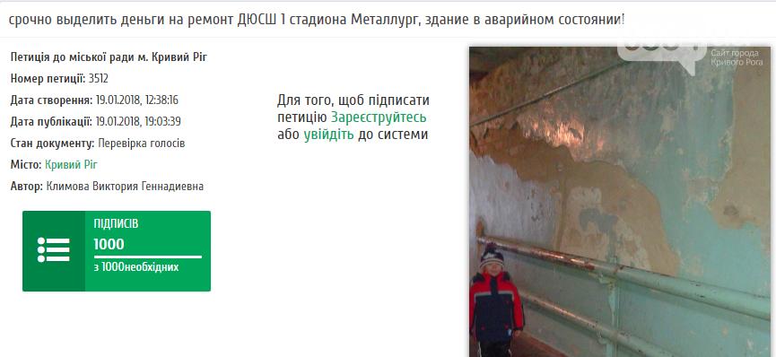 Судьбу главного стадиона Кривого Рога будут решать депутаты горсовета , фото-1