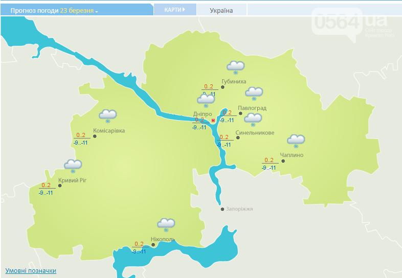 """Погода в Кривом Роге на 3 дня: снег и """"плюсовая"""" температура , фото-1"""