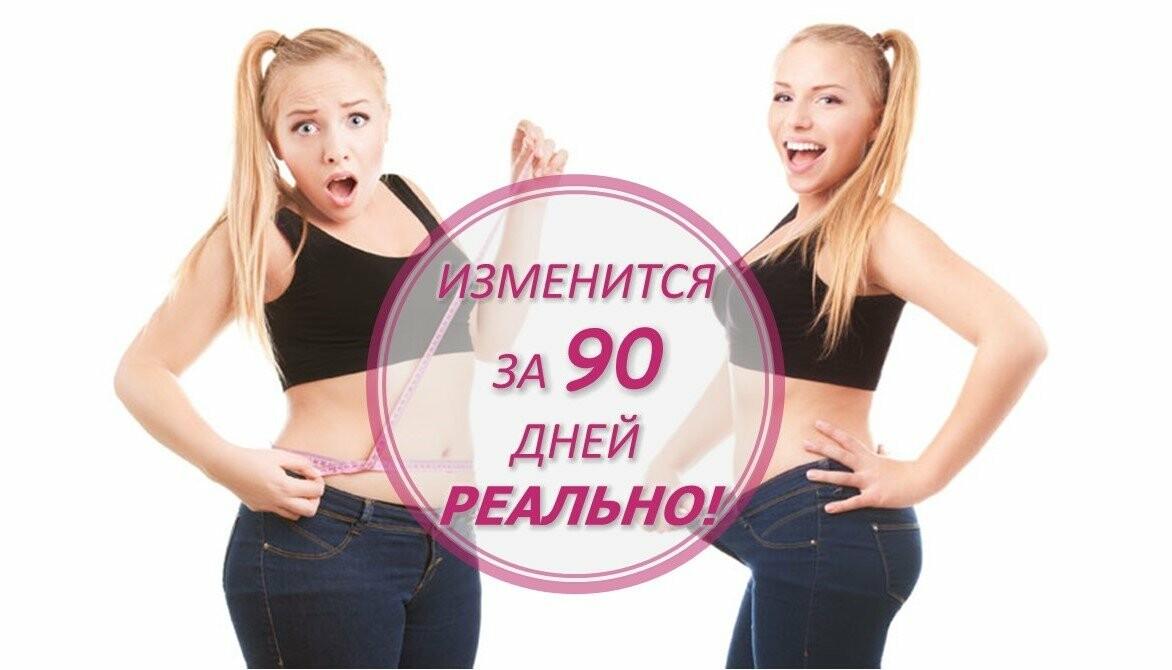 Как изменить себя за 90 дней? Уникальное предложение для криворожанок, фото-2